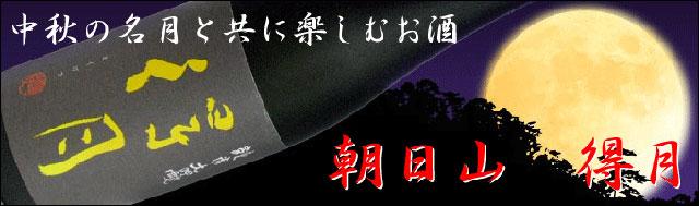 朝日酒造 純米大吟醸 得月